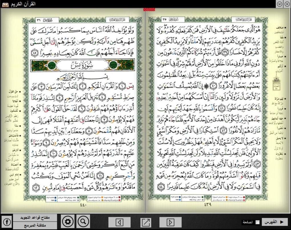 Learn Bacaan Al Quran Online Or Bacaan Class